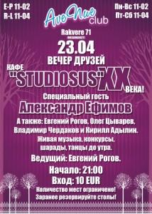 studiosus-2011 20111201 1964543943[2]